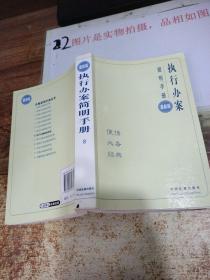执行办案简明手册(最新版) 有黄斑