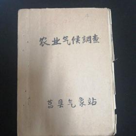 1959年•农业气候调查•莒县气象站 编•手写本!