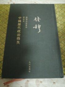 钱穆先生全集(繁体精装版):中国历代政治得失