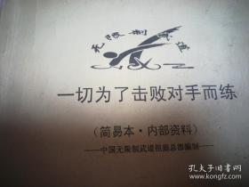 无限制武道(三册)