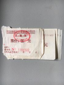 汽车票收藏—-河北省秦皇岛市出租车定额专用发票8张