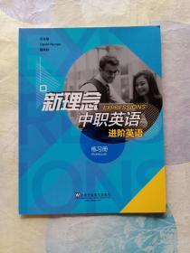 新理念中职英语进阶英语(练习册)