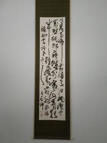 一代大家  王学仲书法 精品 日本回流 中国书协副主席 天津书画大师