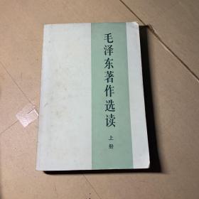 毛泽东著作选读 上册