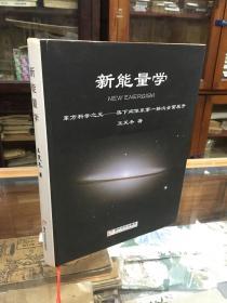 新能量学 东方科学之元(16开  精装  作者王笑冬签名钤印本)
