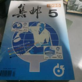 集邮1995(5.8.9.10.12)