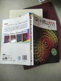 设计师专业色谱与配色设计(多色)