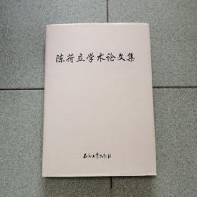 陈荷立学术论文集