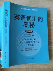 英语词汇的奥秘(四级版)