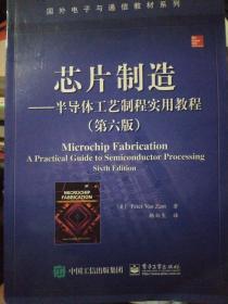 芯片制造——半导体工艺制程实用教程(第六版)