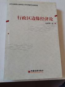 行政区边缘经济论:中国省区交界地带经济活动分析