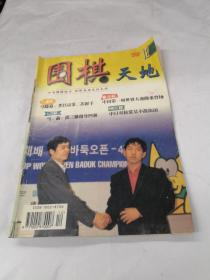 围棋天地1998年第12期。