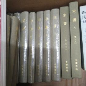 宋书(修订本):点校本二十四史修订本