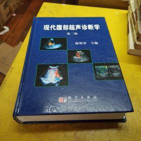 现代腹部超声诊断学(第2版)