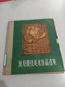 埃及现代美术作品选集