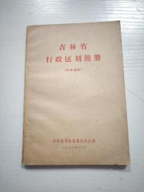 吉林省行政区划简册&