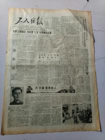 工人日报1986年3月7日共4版