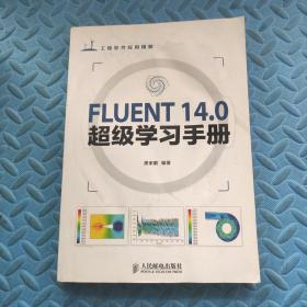 FLUENT 14.0超级学习手册  附光盘