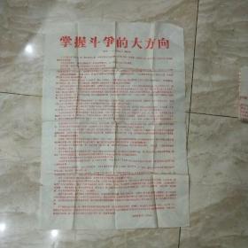 掌握斗争的大方向   红旗1966年第12期社论(文革宣传单,张帖用)