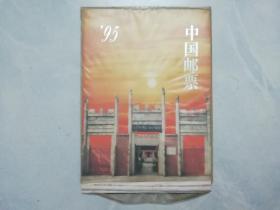 中国邮票 1995