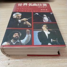 世界名曲欣赏 上册 (精装)