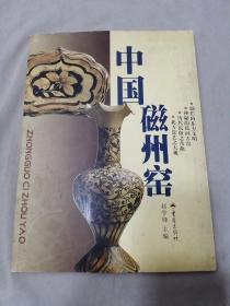 中國磁州窯