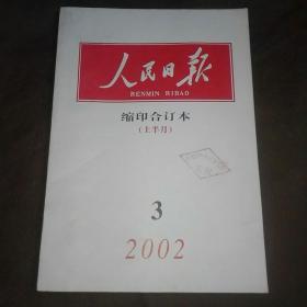 人民日报缩印合订本2002年3月(上半月)