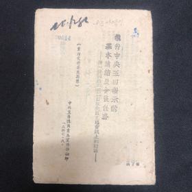 1947年晋冀鲁豫党委【执行中央五四指示的基本总结及今后任务】薄一波著
