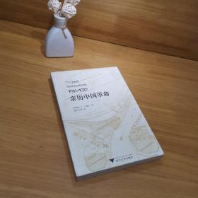 亲历中国革命