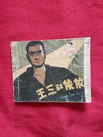 连环画《王三和依依》60年一版一印