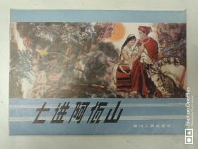 【大缺本】七進阿瓦山 大16開彩色繪畫 82年一版一印 僅1330冊 见图 请看好描述