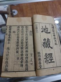 清代木刻经书《地藏经》卷上 刻印精良 详情见图