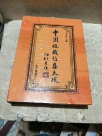 中国收藏信息大观