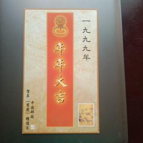 1999年中国邮政贺年有奖明信片之4-4(带发行纪念卡片)