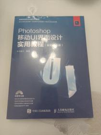 Photoshop移动UI界面设计实用教程 全彩超值版