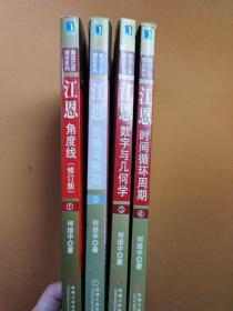 解读江恩理论系列:江恩角度线 江恩价格与形态 江恩数字与几何学 江恩时间循环周期(1-4册全)[书里有划痕】