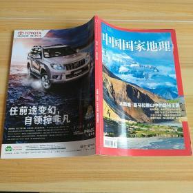 中国国家地理2013-03