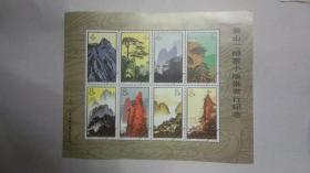 黄山邮票小版张发行纪念