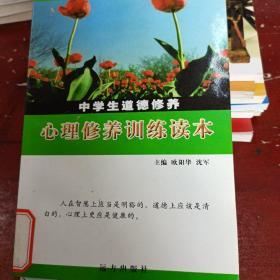 中学生道德修养心理修养训练读本