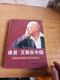 路易·艾黎在中国