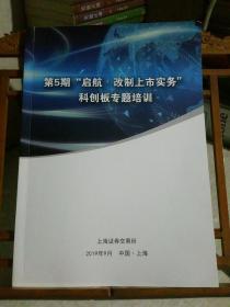"""第5期""""启航 改制上市实务"""" 科创板专题培训"""