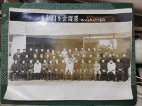 原版黑白老照片:1988年  奉新同乡会留影。20*16厘米。名家荟萃。江西宜春奉新重要历史文献。