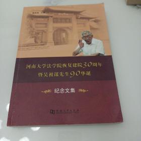河南大学法学院恢复建院30周年暨吴祖谋先生90华诞纪念文集