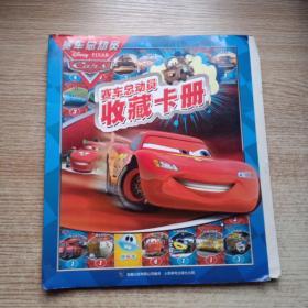 赛车总动员收藏卡册4(共108张卡片)