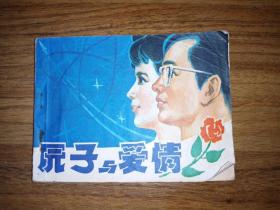 原子与爱情 (戏剧连环画册)