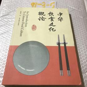 中华饮食文化概论