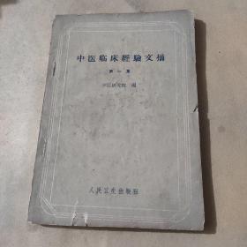 中医临床经验文摘第一集