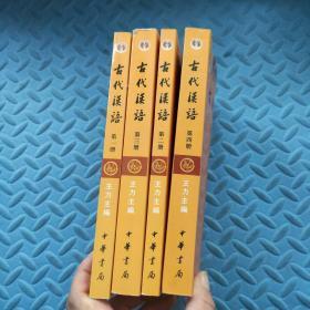 古代汉语 校订重排本 (全4册)
