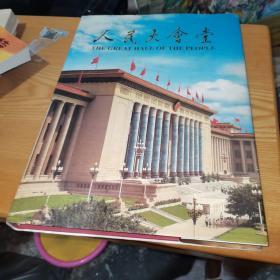 人民大会堂 画册