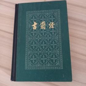 古兰经《精装》
